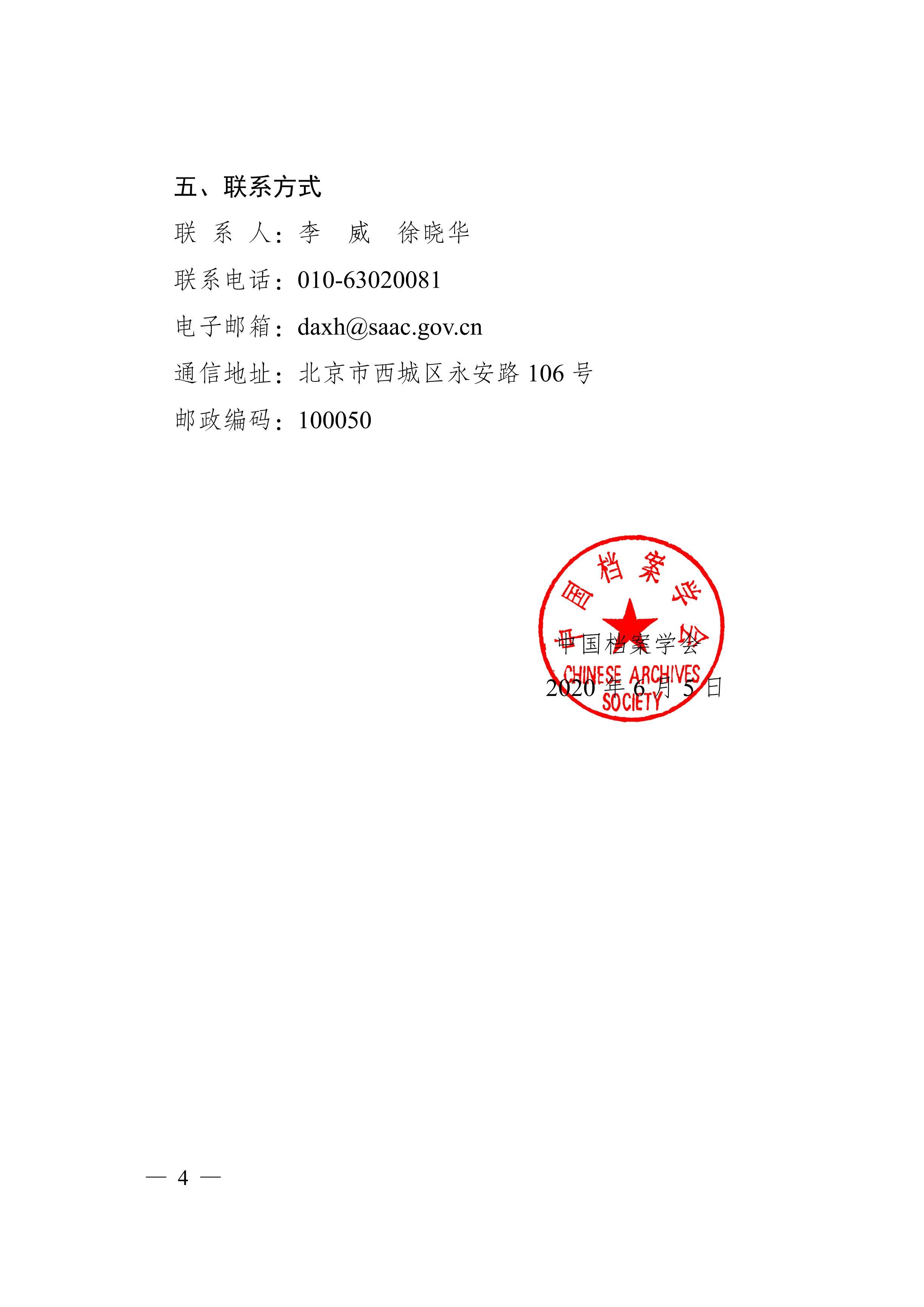 [2020]-3号 发展会员-3