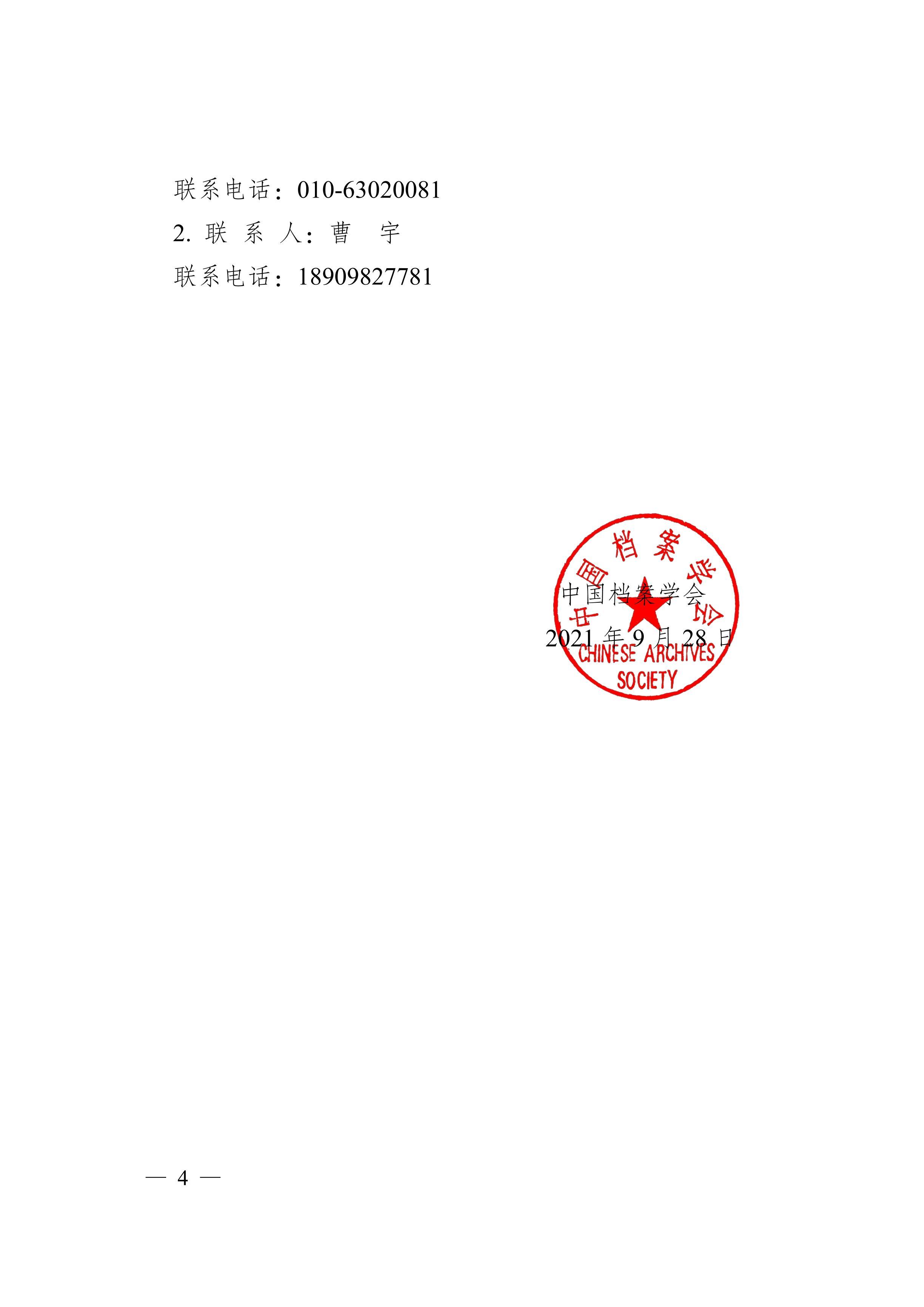 关于召开2021年档案学基础理论学术委员会学术年会暨辽宁大学档案学专业创办40周年纪念会议的通知-3